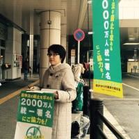 160304後藤ゆう子2016.2.20-2
