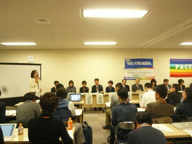 LGBTをテーマに、議会棟会議室にて開催された、18回目となる「市民と行政の協議会」。議員のコーディネートにより市民と行政が同じテーブルにつき、都政にまつわるさまざまな政策課題の解決にむけて建設的に議論する場「市民と行政の協議会」は、東京・生活者ネットワークの発案により、1993年にスタートした。年1~2回のペースで開かれる協議会は、各回ごとに市民主体の実行委員会によって運営され、事前準備では、テーマに係る現状認識や獲得目標を共有、市民・団体間の連携が深まる機会ともなっている。一方、議員はコーディネーターとして位置づけており、関係部局との調整や市民への情報提供、他会派の議員への参加呼びかけなどサポート役に徹するが、終了後は協議内容を議会活動にフィードバックすることは言うまでもない。現場からの情報と政策を示しながら行政と本気で議論し、解決策を探ろうとする市民らを目の辺りにするこの協議会は、行政の中でも確実に定着しつつある。2016年1月27日、都庁議会棟会議室