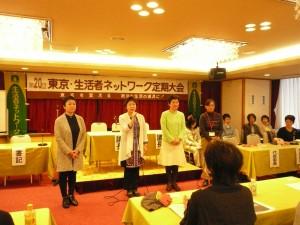 新たに代表委員に選任された、水谷泉(豊島・生活者ネットワーク元区議会議員)があいさつ