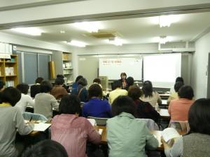「女性の働き方」連続講座Ⅰ
