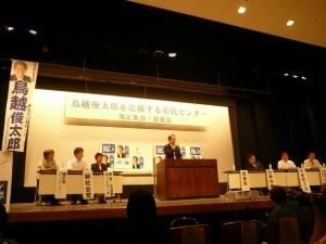 鳥越俊太郎を応援する市民センター発足集会・演説会には、鳥越さんを推薦、応援する4政党と3つの政治団体の代表が檀上に並び、応援のメッセージを述べた。7月18日、神保町の日本教育会館ホール