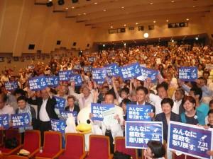 ホールいっぱいの参加者が、鳥越俊太郎さんとともに、「みんなに都政を取り戻す。」と掲げ、共にたたかうことを表明した。7月18日