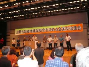 集会の最後に、各地でのさまざまな取り組みの報告者たちがそろって檀上にあがり、会場の参加者とともに、「沖縄と全国の力を一つにして、辺野古新基地建設阻止、そして高江ヘリパッド建設阻止に向けて全力をあげて闘っていく決意」を固めた。7月31日