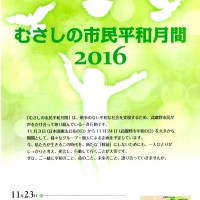 161028武蔵野img001-e1477025309981
