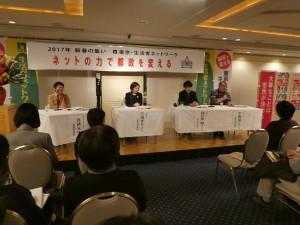 東京・生活者ネットワーク2017年新春の集い、第1部のパネルディスカッション。パネリストは、上智大学教授の三浦まりさん、元SEALDsメンバーで大学院生の諏訪原健さん、上智大学教授の中野晃一さん。コーディネーターは、東京・生活者ネット代表委員で都議の西崎光子がつとめた。1月31日、中野サンプラザで